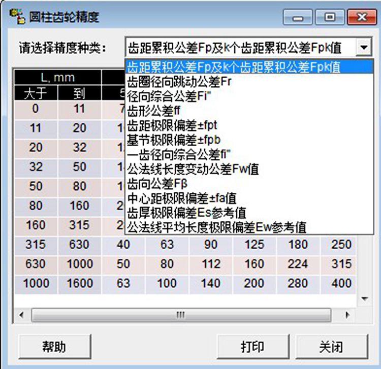 齒輪渦輪減速傳動設計計算軟體行星齒輪減速器減速機設計計算軟體