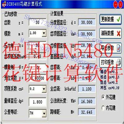 齒輪設計計算軟體德國DIN5480標準花鍵計算軟體花鍵設計計算軟體