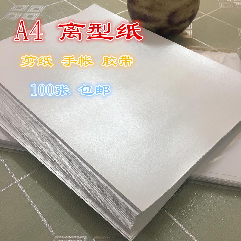 a4A4防黏紙離型紙隔離紙不乾膠底紙矽油紙剪紙貼手黏膠帶diy手賬