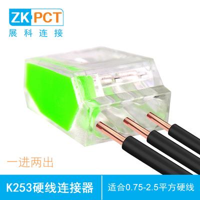 展科 K253三孔快速接線端子2.5平方分線接頭 併線器 電線連接器