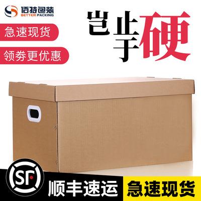 搬家收納紙箱帶蓋子大號辦公文件箱書本衣服整理箱打包箱子特硬紙盒