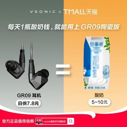 VSONIC/威索尼可Gr09銀線換線耳機入耳式耳塞HIFI耳麥魔音降噪克-tmall.com天貓