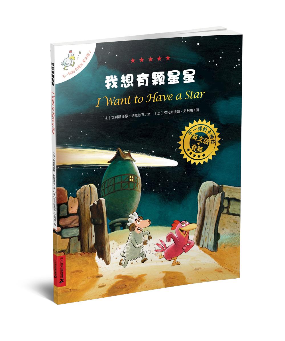 英文版不一樣的卡梅拉(1-12冊) 少幼兒英語啟蒙教材讀物。送音頻伴讀【現貨】 - 英文平裝繪本 馬來西亞愛寶書店