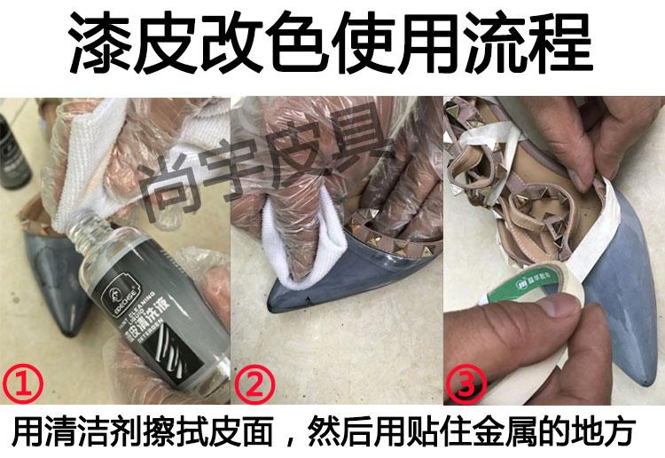 漆皮上色劑皮鞋皮包翻新修復補色染色專用改色劑黑色磨損劃痕護理