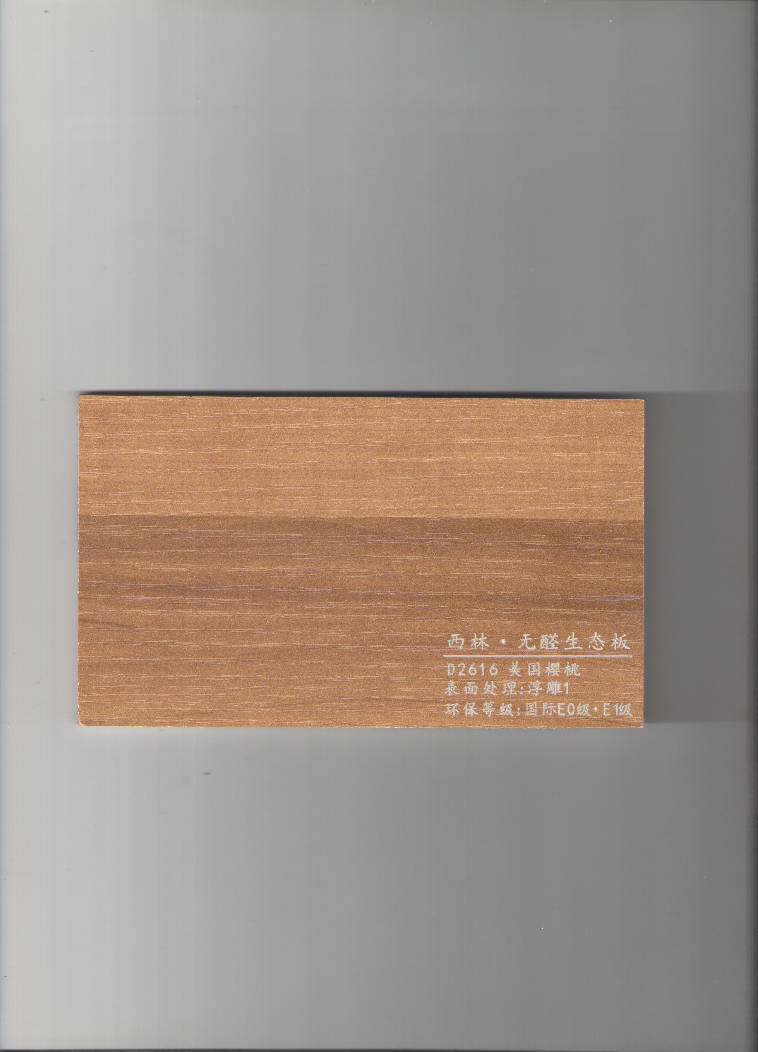 西林木業多層實木生態板免漆板傢俱板材衣櫃定製浮雕雙面試用包2