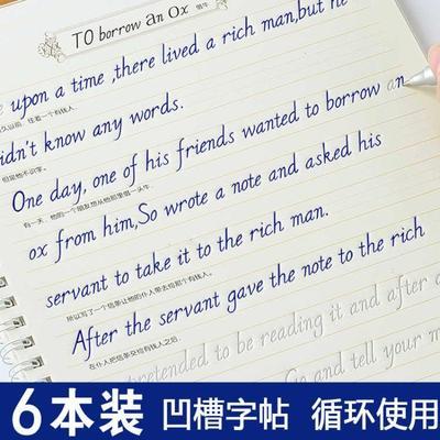 大學英語字帖四六級學生練字練習字帖書寫體四級鋼硬筆初中英文