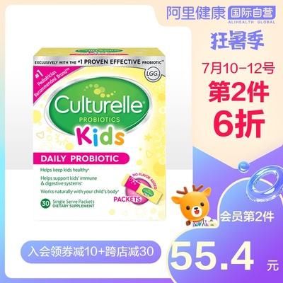 美國Culturelle康萃樂兒童益生菌粉30袋 呵護腸胃健康成長