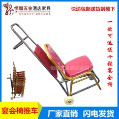 Banquet Chair Trolley Sling Replacement Fabric Canada Usd 94 55 Hotel Transport Car Truck Conference Special Dining