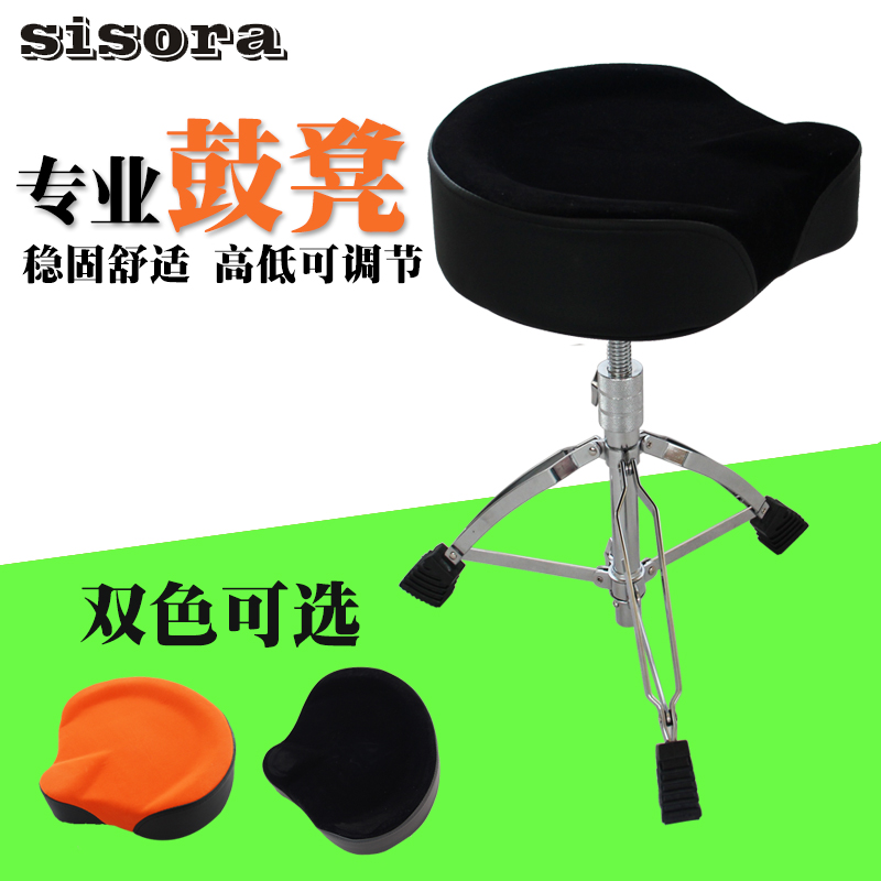 chair plus stool sit up baby bath usd 81 61 drum jazz electronic professional thread screw rough rotation lifting