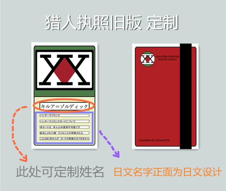[可定製][全職獵人]獵人執照舊原版IC公交卡貼日本Hunter×Hunter
