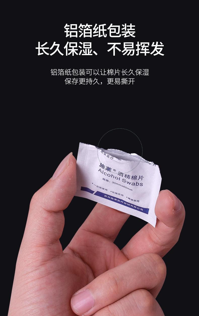 酒精消毒棉片_現貨酒精棉片 酒精消毒棉片殺菌75%酒精100一次性棉球家用擦 - 阿里巴巴