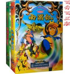 journey to the west 52 set full collection of children s cartoon drama cd genuine cctv cartoon [ 1050 x 1050 Pixel ]