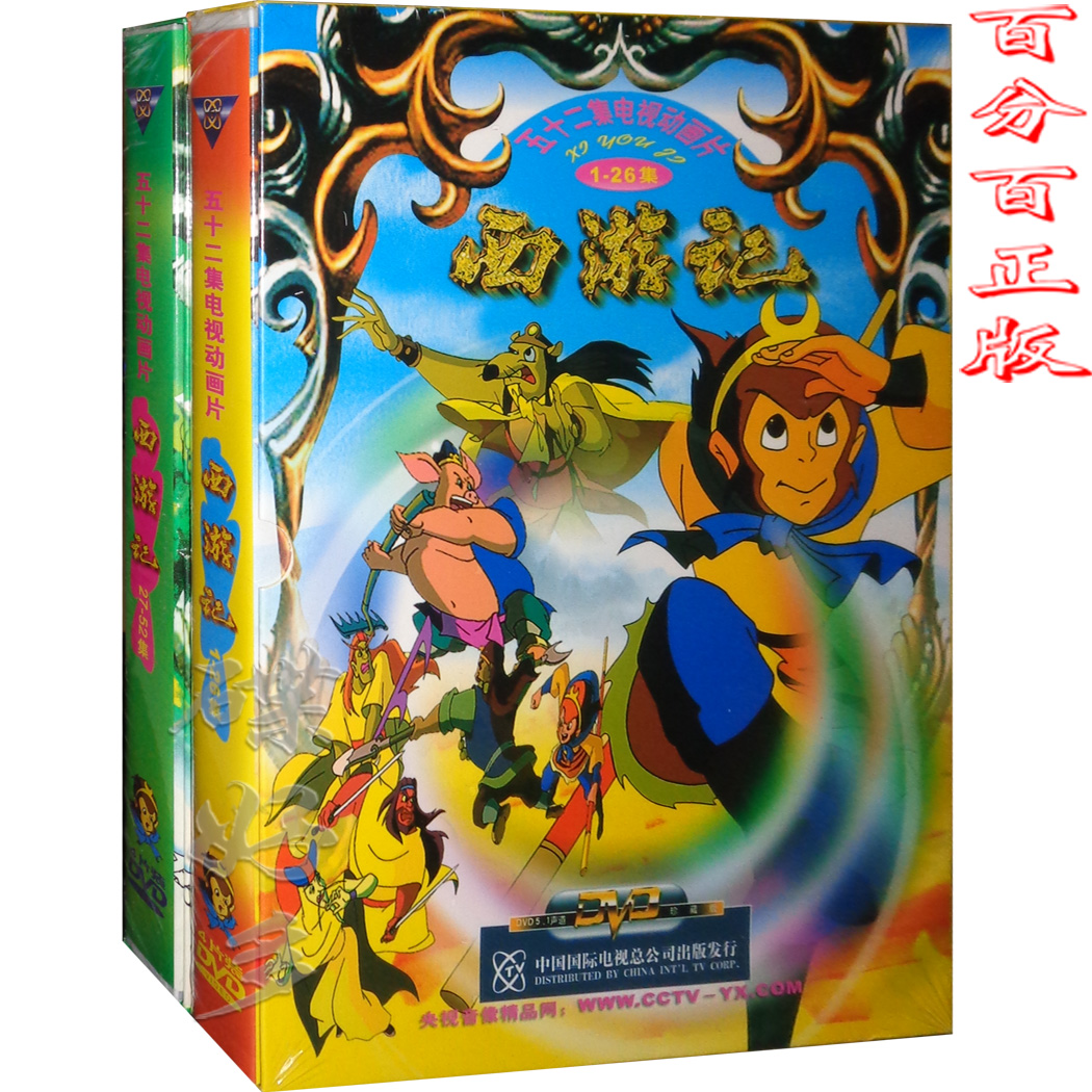 hight resolution of journey to the west 52 set full collection of children s cartoon drama cd genuine cctv cartoon