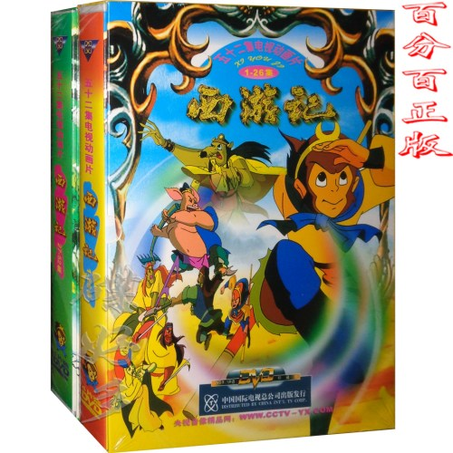 small resolution of journey to the west 52 set full collection of children s cartoon drama cd genuine cctv cartoon