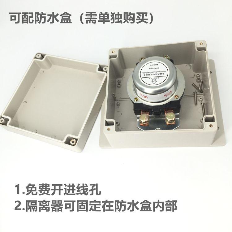 駐車空調貨車雙電瓶隔離器雙電池控制器保護器24V300A改裝通用