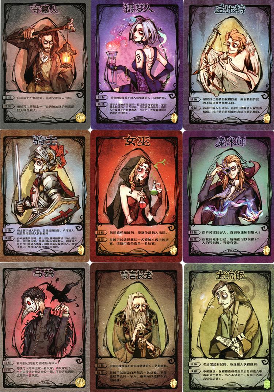 狼人殺正版經典桌遊卡牌殺人遊戲天黑請閉眼學生聚會桌面遊戲紙牌