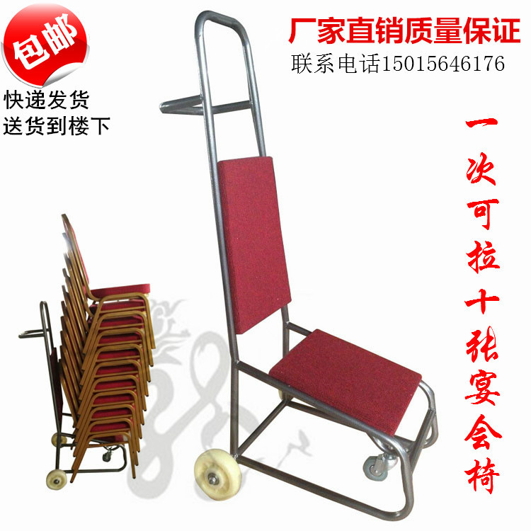 banquet chair trolley tub bench vs shower usd 94 55 special factory direct sales hotel pulley conference truck