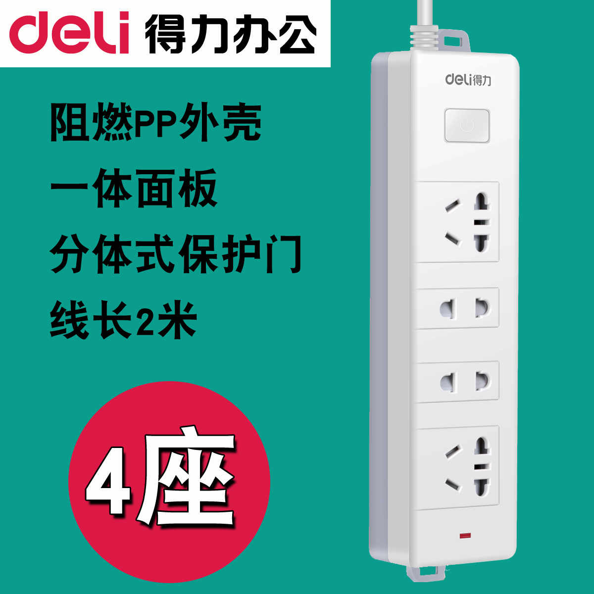 hight resolution of  4 seat 2 meters effective power outlet panel towline board patch panel household wiring board row plug switch converter panel porous belt switch