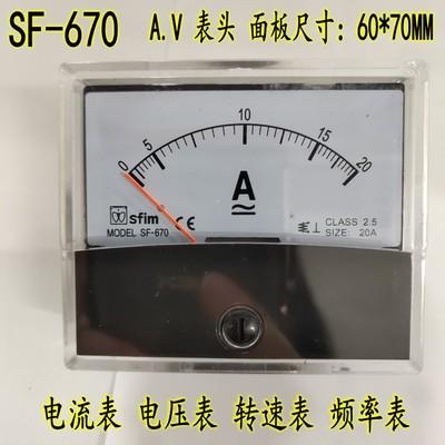 SF-670指針式錶頭電壓表電流表A.V轉速表頻率表60*70MM全規格Sfim