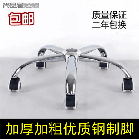 steel chair accessories beach umbrella target swivel thickened soles plating star tripod all categories