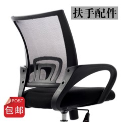 Office Chair Repair Parts Ghost Bar Stool Conjoined Mesh Armrest Swivel Computer Staff