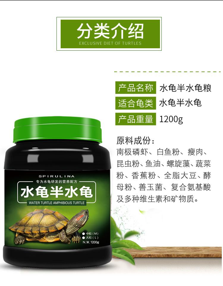 龜糧中華草龜水龜巴西龜飼料小烏龜食物甲魚墨龜蝦乾通用幼龜開口