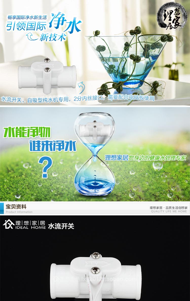 水流開關 2分內絲流量計 二分流量開關 淨水器RO反滲透濾水機配件