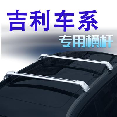 適用吉利嘉際博越繽越豪越S1遠景SUV帝豪GS 汽車車頂行李架橫桿架