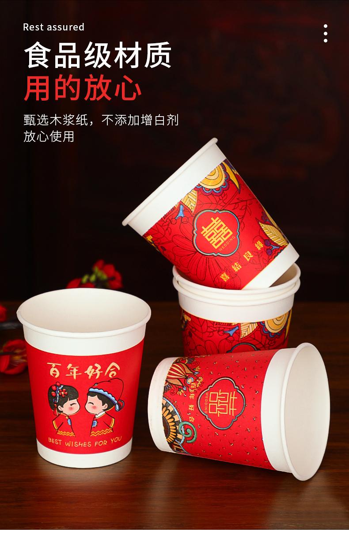 敬茶結婚婚慶紙杯加厚婚宴婚禮一次性喜字杯子喜慶用品紅紙杯水杯-阿里巴巴