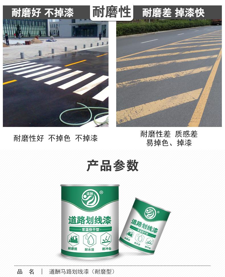 馬路劃線漆停車位標線籃球場水泥地面公路反光畫線油漆白黃色耐磨