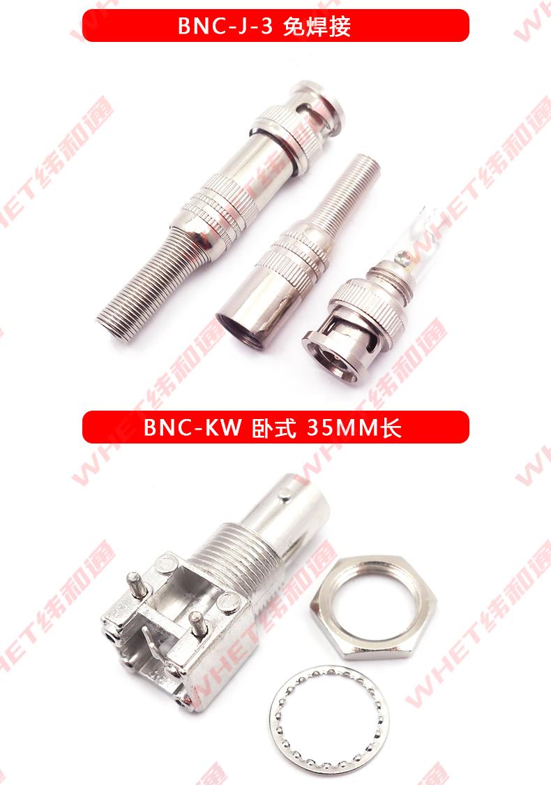 全銅BNC座/BNC-KWE/Q9母頭/50KY/示波器插座 BNC接頭影片監控插座