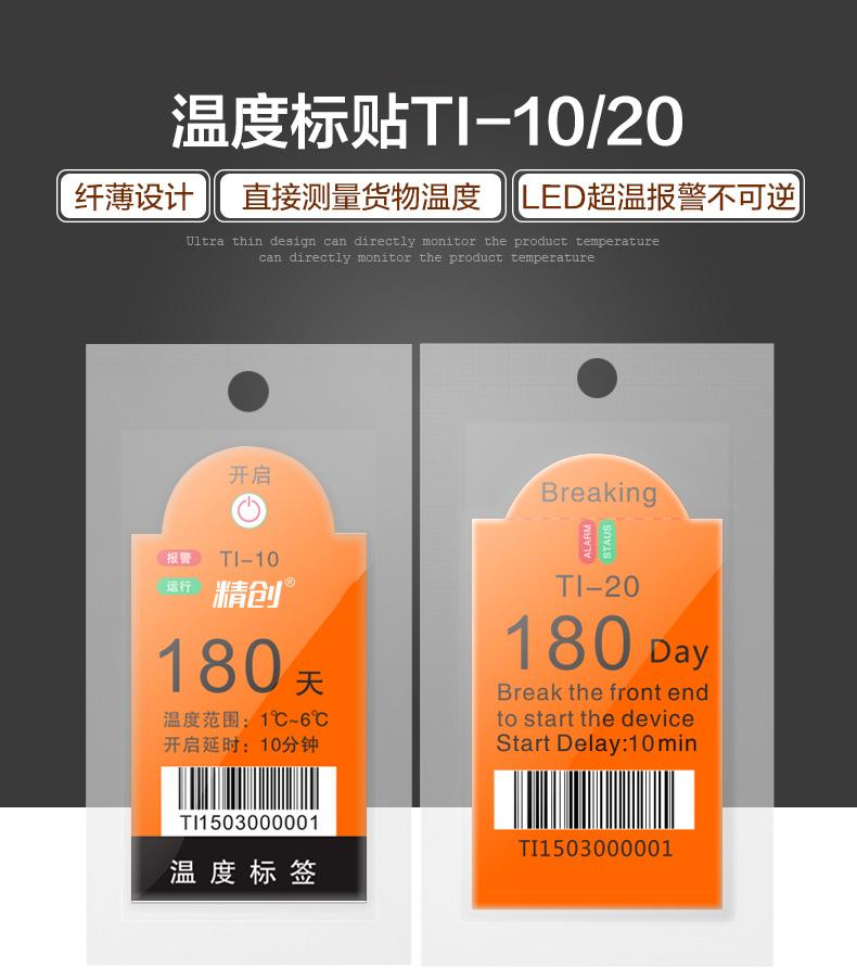 精創 一次性溫度記錄器 溫度標籤(TI-10/TI-20) – 安均科技