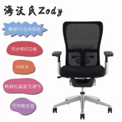 Haworth Zody Chair Cushion Covers With Zippers Usd 961 71 Hayworth High Office Computer Boss Ergonomic Mesh