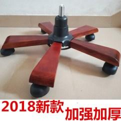 Swivel Chair Feet Ergonomic Kickstarter Accessories Foot Five Star Executive Boss Solid Wood Legs Base Gas Bar Office