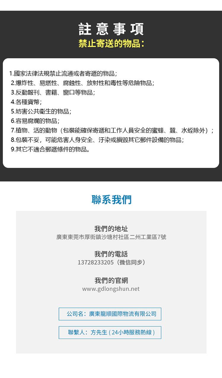 龍順集運海運傢俱臺灣專線 淘寶集貨 快遞空運 特貨敏感貨回臺灣