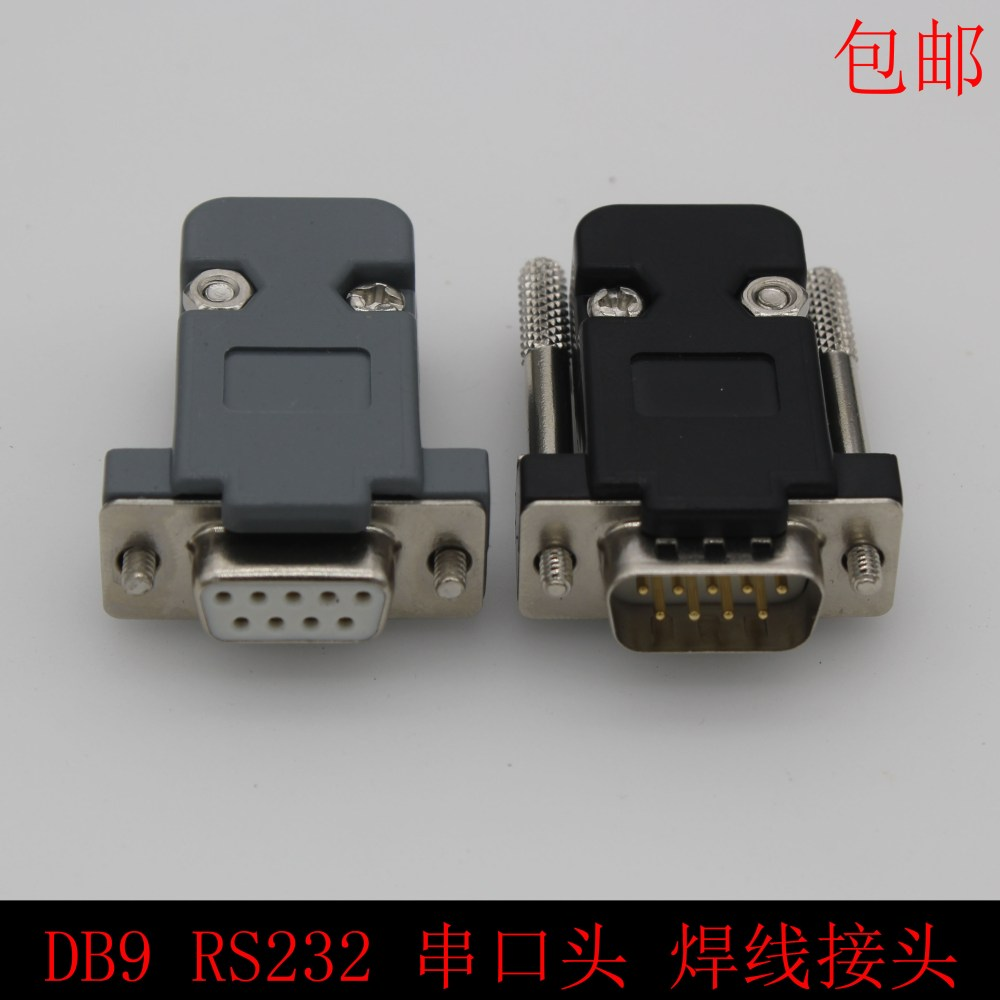 medium resolution of db9 male db9 female db9 connector plastic housing rs232 serial plug 9 pin serial wire bonding
