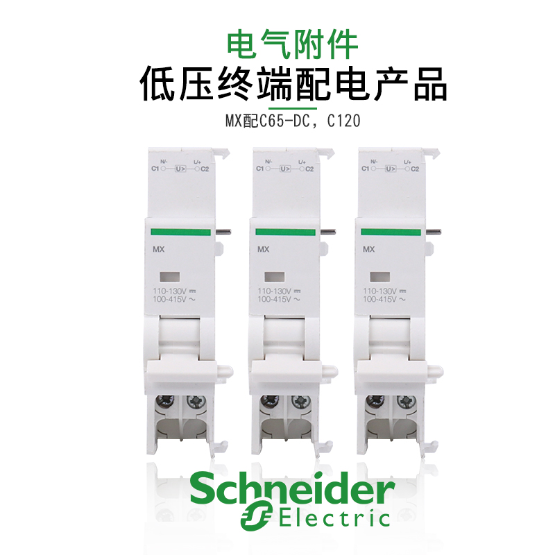 schneider shunt trip wiring diagram what is a project network usd 53 13 electric circuit breaker accessories mx a9n26476 unit 110 415vac 130vdc