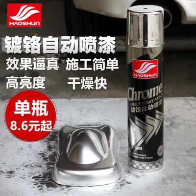 銀色自動噴漆 亮銀色手噴漆罐 金屬閃光銀漆鍍鉻噴漆罐不鏽鋼油漆