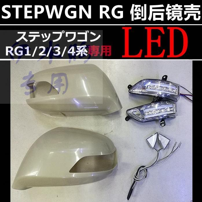 本田步威STEPWGN RG系專用倒車後照鏡專用總成帶LED方向燈照地埋燈