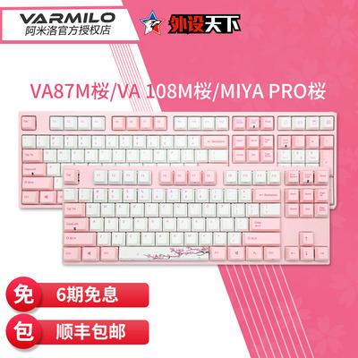 順豐Varmilo阿米洛機械鍵盤VA87/108M櫻花粉色cherry軸櫻桃軸