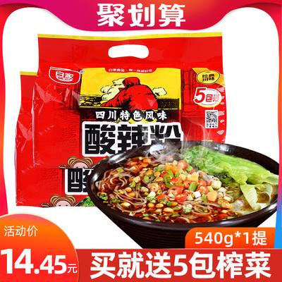 白家陳記酸辣粉袋裝方便速食寢室食品正宗四川重慶酸辣粉絲5連包