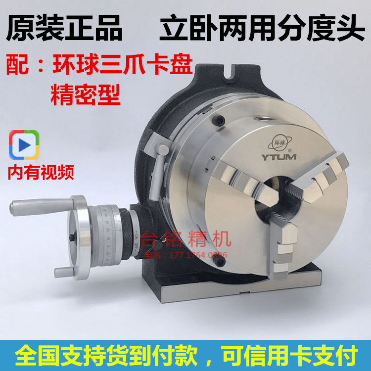 Indexing Head For Milling Machine