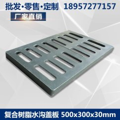 Kitchen Gutter American Standard White Faucet Usd 10 14 Composite Resin Manhole Cover Trench Plate Sewer 500x300x30