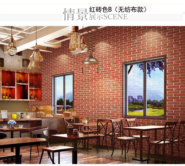 復古懷舊3D立體仿磚紋磚塊磚頭壁紙咖啡館酒吧飯廳文化石紅磚壁紙