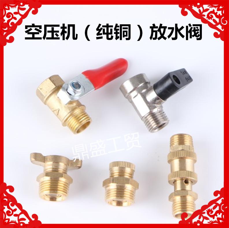 Air Compressor Drain Plug