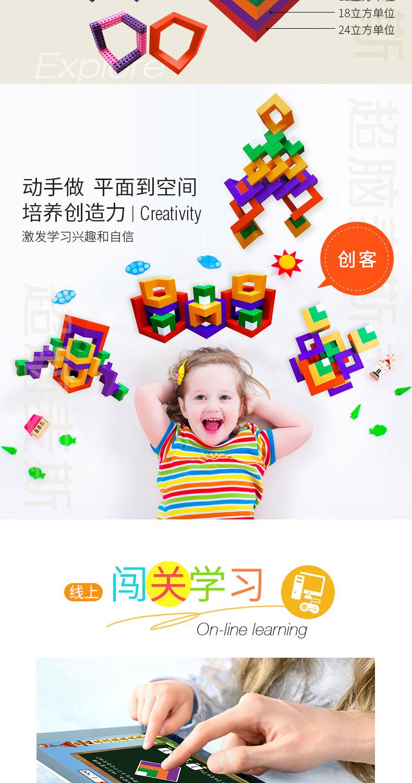超腦麥斯兒童益智玩具空間幾何方塊積木益智玩具6-12歲天才建築師