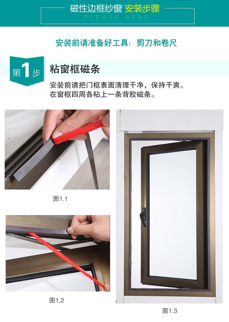 窗戶磁鐵磁性紗窗防蚊自粘沙窗隱形紗窗網磁吸家用自裝紗網門簾