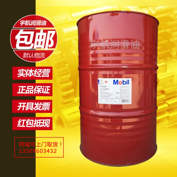 Mobil Shc 630 Oil - Year of Clean Water