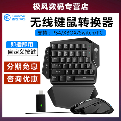 gamesir小雞vx PS4鍵盤滑鼠轉換器無線套裝往日不再PS4 pro/xbox one s/switc h遊戲機XIM4外部裝置配件手柄APEX