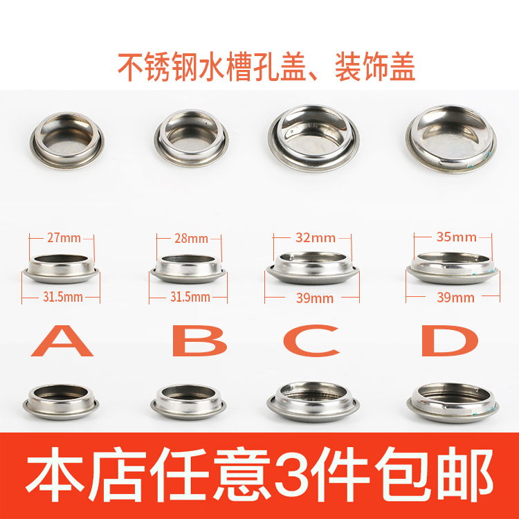 kitchen sink plug hole fitting software usd 5 72 soap dispenser cover stainless steel seal decorative wash